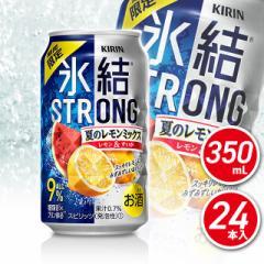 キリン 氷結ストロング 夏のレモンミックス 350mL×24本 キリンビール 氷結/チューハイ 酎ハイ サワー