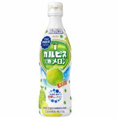 アサヒ飲料 カルピス 完熟メロン<希釈用> 470mL×12本(12本×1ケース)