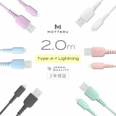 USB Type-A to Lightningケーブル 2m TPE グラフェンケブラー