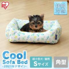 アイリスオーヤマ ペットベッド ひんやり 夏用 冷感 クッション ソファ 洗える 角型 超小型犬 猫用 Sサイズ PCSB-21S