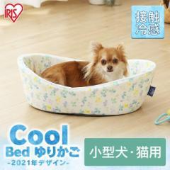 アイリスオーヤマ ペットベッド ひんやり 夏用 冷感 クッション ソファ ゆりかご 小型犬 猫用 PCB-21Y