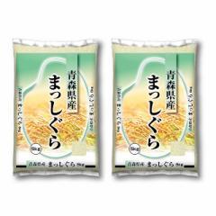 米 お米 精米 10kg(5kg×2袋)まっしぐら 青森県...