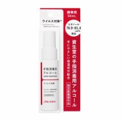 S 手指消毒用エタノール液(携帯用)50mL 指定医...