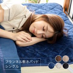 【吸湿発熱+2℃シリーズ】フランネル敷きパッド ...
