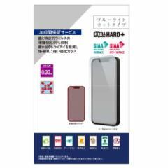 iPhone 2021(5.4inch)用 強化保護ガラス(抗菌・抗ウィルス・ブルーライトカット)