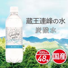炭酸水 蔵王連峰の水 炭酸水 (500mL×24本)×2ケース/計48本 ケース販売 まとめ買い ペットボトル飲料