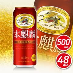 【送料無料】キリン 本麒麟(ほんきりん)500mL×48本(24本×2ケース)/まとめ買い 新ジャンル 第3のビール