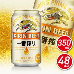 【送料無料】キリン 一番搾り 350mL×48本(24本×2ケース)/まとめ買い ビール