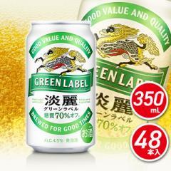 【送料無料】キリン 淡麗グリーンラベル 350mL×48本(24本×2ケース)/まとめ買い 糖質オフ 発泡酒