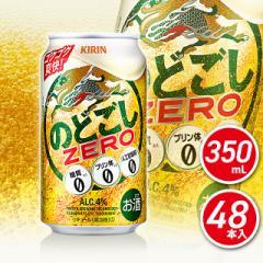 【送料無料】キリン のどごしZERO 350mL×48本(24本×2ケース)/糖質ゼロ プリン体ゼロ まとめ買い 新ジャンル 第3のビール