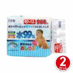 レック 水99% 赤ちゃんのおしりふき 960枚入(80枚×12コ組)×2個 日本製 大容量