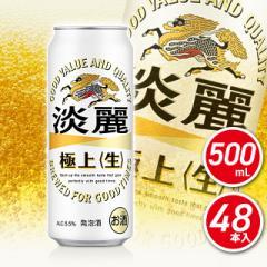 キリン 淡麗 極上 生 500mL×48本(24本×2ケース)/まとめ買い 発泡酒