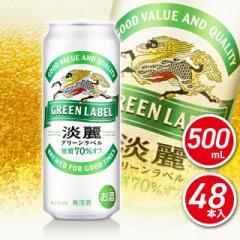 キリン 淡麗グリーンラベル 500mL×48本(24本×2ケース)/糖質オフ まとめ買い 発泡酒