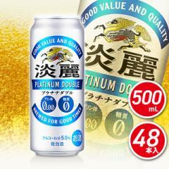 キリン 淡麗プラチナダブル 500mL×48本(24本×2ケース)/プリン体ゼロ 糖質ゼロ まとめ買い 発泡酒