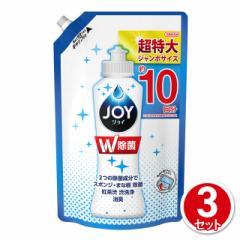 洗剤 食器洗剤 除菌ジョイコンパクト 詰替ジャンボサイズ 1,330mL 3個セット P&G ジョイ