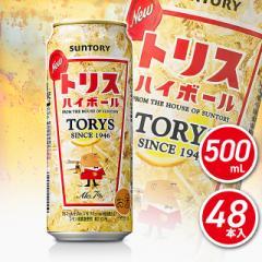 【送料無料】サントリー トリスハイボール 500mL×48本(24本×2ケース)/まとめ買い ウイスキー ハイボール