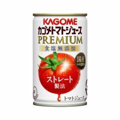 カゴメ トマトジュース プレミアム 食塩無添加 160g×60本(30本×2ケース)