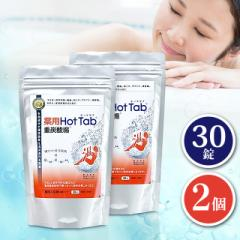 薬用Hot Tab重炭酸湯 2個セット/15g×30錠×2個