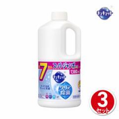 キュキュット クリア除菌 つめかえ用 1,380mL×3個 大容量 まとめ買い 食器用洗剤 花王