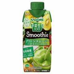 野菜ジュース カゴメ 野菜生活100 Smoothie グリーンスムージーMIX 330mL×24本(12本×2ケース)