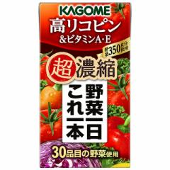 野菜ジュース カゴメ 野菜一日これ一本超濃縮 高リコピン 125mL×48本(24本×2ケース)