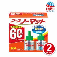 アースノーマット 取替えボトル60日用 無香料 2本...