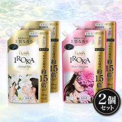柔軟剤 フレアフレグランス IROKA 選べる2つの香...