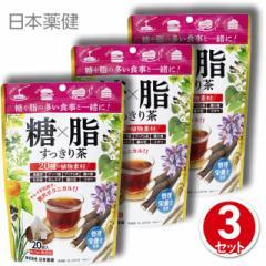 日本薬健 糖×脂すっきり茶 20包 3個セット 健康...