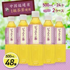 お茶 中国福建省一級茶葉使用 ジャスミン茶 500mL×24本/2ケース 計48本 ペットボトル まとめ買い