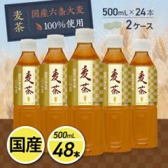 麦茶 お茶 国産六条大麦100%使用 麦茶 (500mL×24本)×2ケース/計48本 むぎ茶 ペットボトル まとめ買い ケース販売