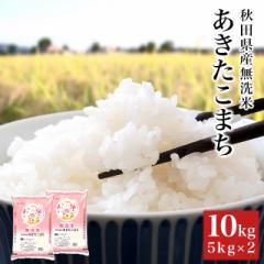 米 お米 無洗米 あきたこまち 10kg (5kg×2袋) 秋田県産 令和3年産