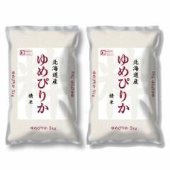 米 お米 精米  ゆめぴりか 10kg(5kg×2袋) 北海道産 令和2年産