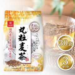 はくばく 丸粒麦茶 30袋×3セット 煮出し 麦茶