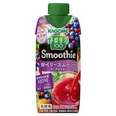 カゴメ 野菜生活100 Smoothie Wベリースムージー ヨーグルトMix 330mL×24本 (12本×2ケース)