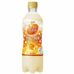 アサヒ飲料 カルピスソーダ 至福の時間オレンジ 500mL×48本 (24本×2ケース)