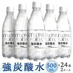 炭酸水 強炭酸水 500mL×24本×2ケース/計48本 炭酸 まとめ買い 飲料 ケース販売