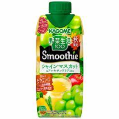 カゴメ 野菜生活100 Smoothie シャインマスカット&アレキサンドリアMix 330mL×24本(12本×2ケース)