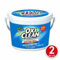 洗剤 洗濯洗剤 オキシクリーン 1,500g×2個セット グラフィコ 粉末洗剤 酸素系漂白剤 オキシ漬け まとめ買い