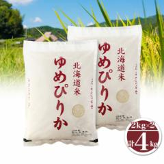 米 お米 精米 4kg(2kg×2) ゆめぴりか 北海道産  令和3年産