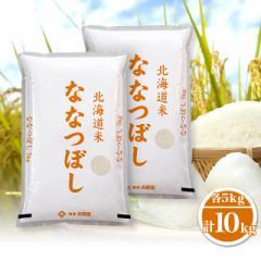 米 お米 精米 10kg(5kg×2) ななつぼし 北海道産 令和2年産