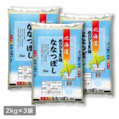 米 お米 精米 6kg(2kg×3) ななつぼし 北海道産 令和2年産