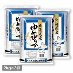 米 お米 精米  6kg(2kg×3) ゆめぴりか 北海道産 令和3年産