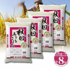 米 お米 精米 8kg(2kg×4) あきたこまち 秋田県産  令和3年産