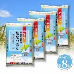 米 お米 精米  8kg(2kg×4)  ななつぼし 北海道産 令和2年産
