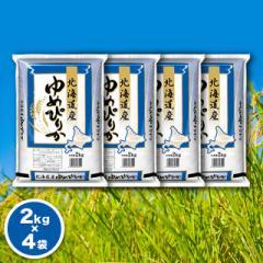 米 お米 精米  8kg(2kg×4袋) ゆめぴりか 北海道産 令和3年産