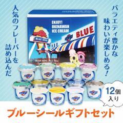 アイス ブルーシール ギフトセット 12個 沖縄 お...