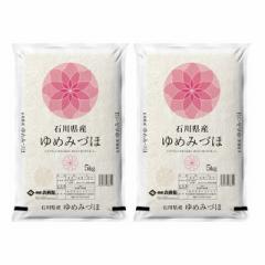 米 お米  精米 ゆめみづほ 10kg(5kg×2袋)石川県産 令和2年産