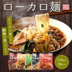 ローカロ麺 5種30食 ローカロ生活 ヘルシー ダイ...