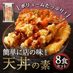 レンジで簡単 天丼の素 8食セット 冷凍 天丼 丼の...