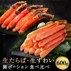 生たらば、生ずわい 脚ポーション 食べ比べ 600g カニ 蟹 たらばがに タラバガニ ずわいがに ズワイガニ 冷凍 早割